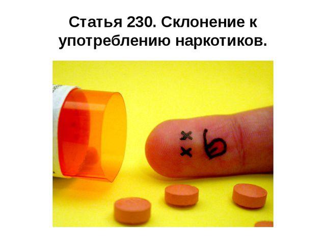 Статья 230. Склонение к употреблению наркотиков.
