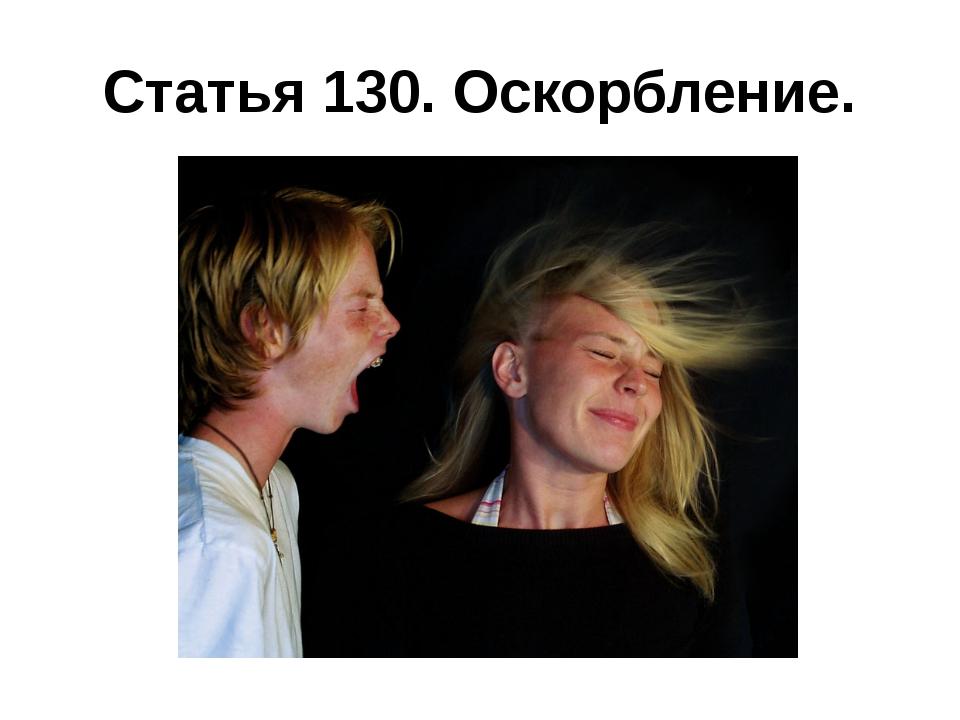 Статья 130. Оскорбление.