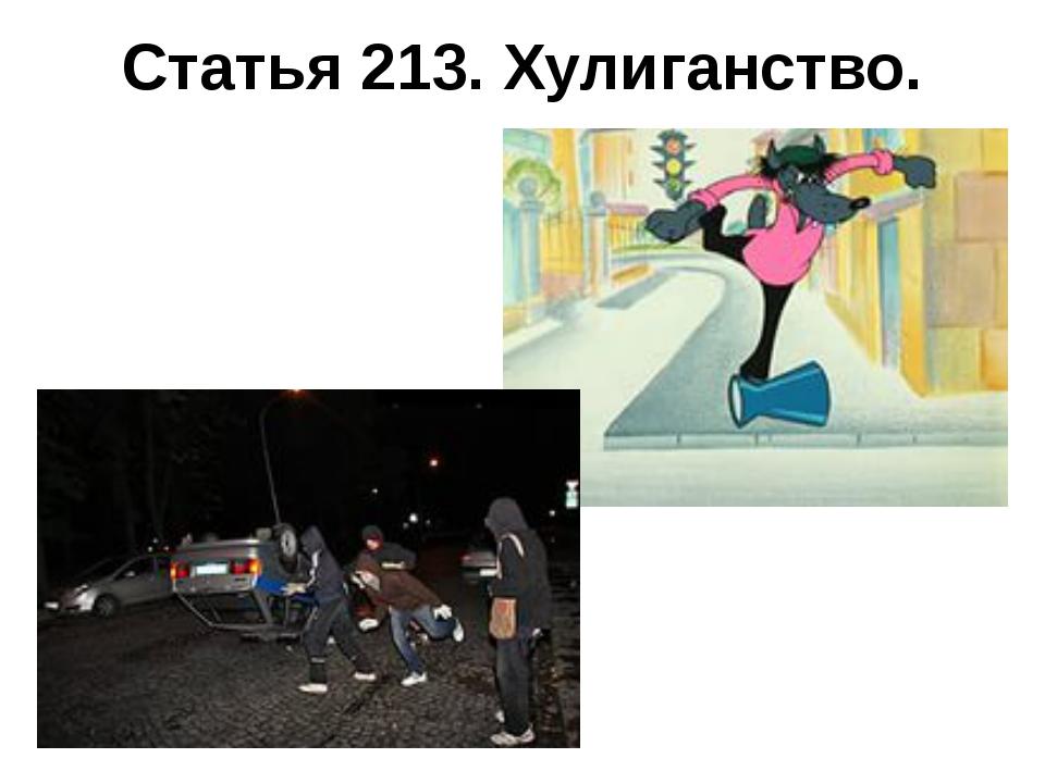 Статья 213. Хулиганство.