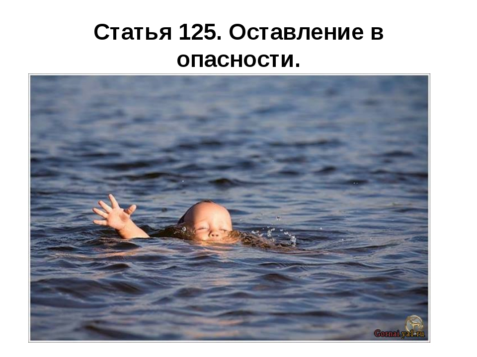 Статья 125. Оставление в опасности.