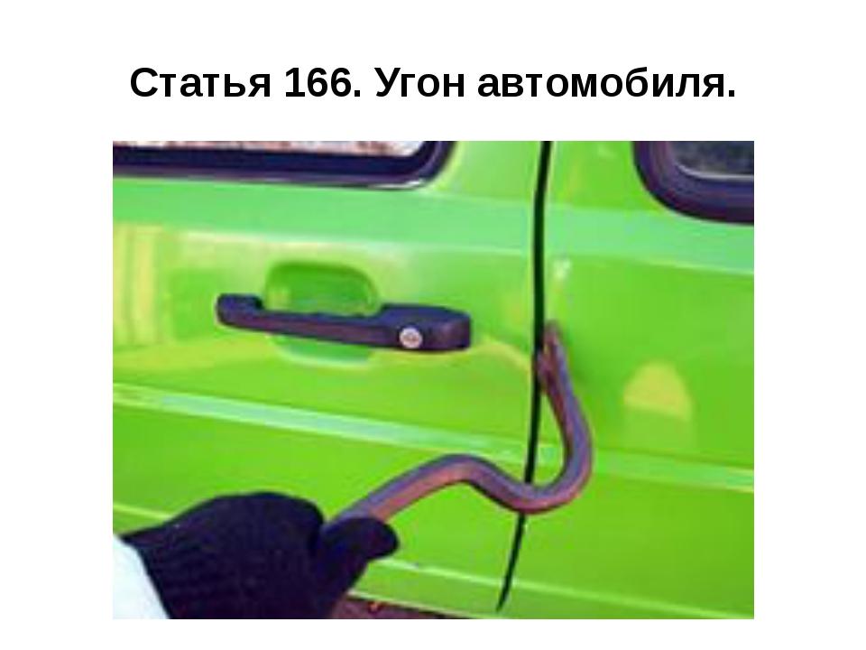 Статья 166. Угон автомобиля.