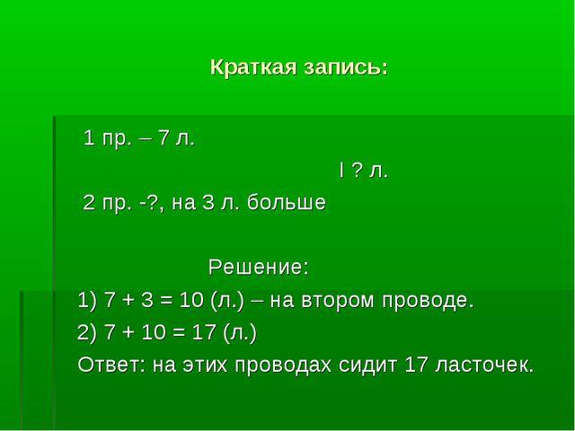 Краткая запись: 1 пр. – 7 л. I ? л. 2 пр. -?, на 3 л. больше Решение: 1) 7 +...