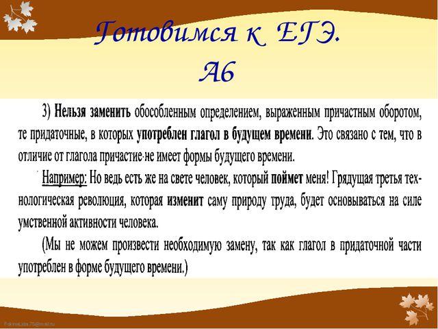 Готовимся к ЕГЭ. А6 FokinaLida.75@mail.ru