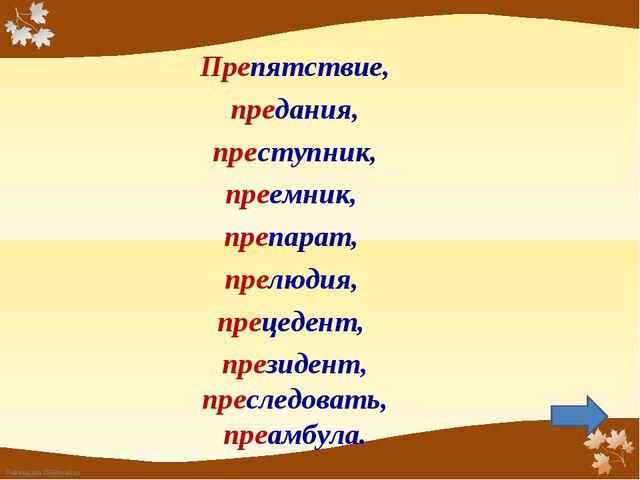 Препятствие, предания, преступник, преемник, препарат, прелюдия, прецедент, п...