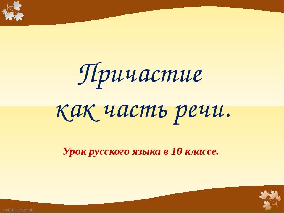 Причастие как часть речи. Урок русского языка в 10 классе. FokinaLida.75@mail...