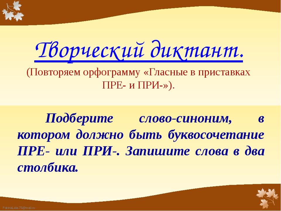 Творческий диктант. (Повторяем орфограмму «Гласные в приставках ПРЕ- и ПРИ-»)...