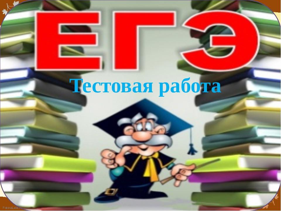 Тестовая работа FokinaLida.75@mail.ru