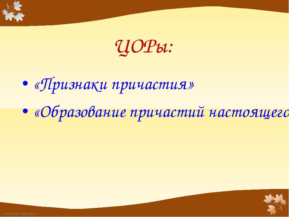 ЦОРы: «Признаки причастия» «Образование причастий настоящего времени» FokinaL...