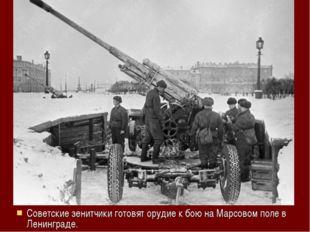 Советские зенитчики готовят орудие к бою на Марсовом поле в Ленинграде.