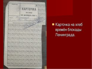 Карточка на хлеб времён блокады Ленинграда.