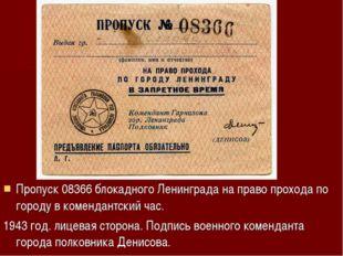 Пропуск 08366 блокадного Ленинграда на право прохода по городу в комендантски