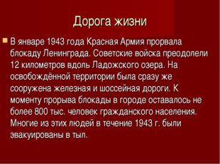 Дорога жизни В январе 1943 года Красная Армия прорвала блокаду Ленинграда. Со