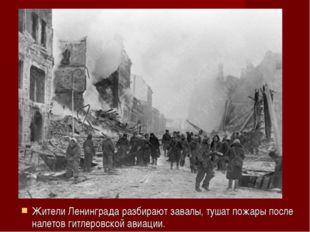 Жители Ленинграда разбирают завалы, тушат пожары после налетов гитлеровской а