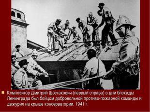 Композитор Дмитрий Шостакович (первый справа) в дни блокады Ленинграда был бо