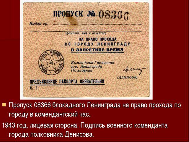 Пропуск 08366 блокадного Ленинграда на право прохода по городу в комендантски...