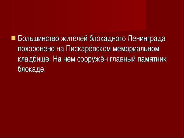Большинство жителей блокадного Ленинграда похоронено на Пискарёвском мемориал...