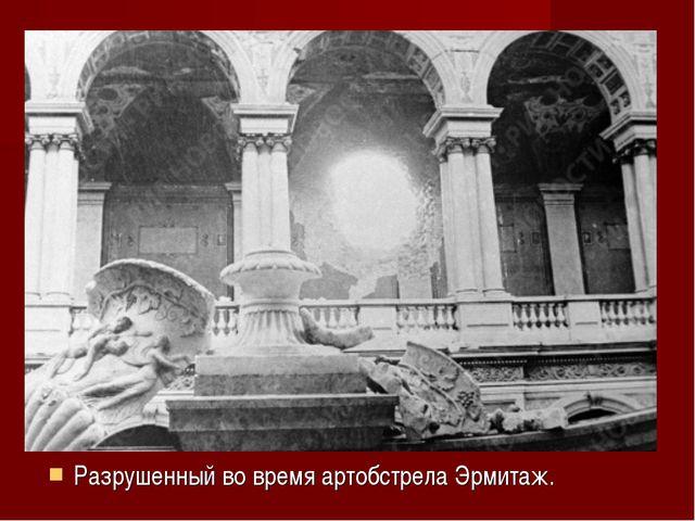 Разрушенный во время артобстрела Эрмитаж.