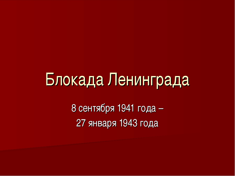 Блокада Ленинграда 8 сентября 1941 года – 27 января 1943 года