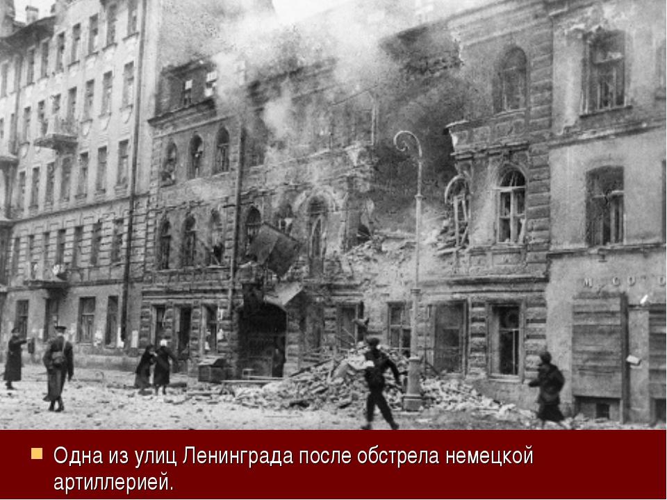Одна из улиц Ленинграда после обстрела немецкой артиллерией.