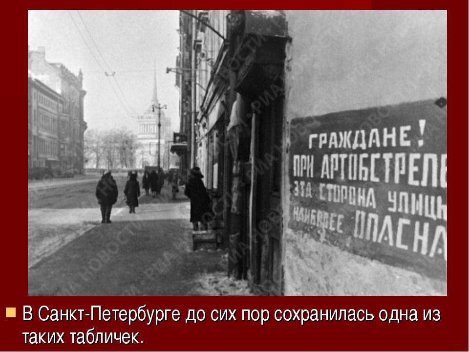 В Санкт-Петербурге до сих пор сохранилась одна из таких табличек.