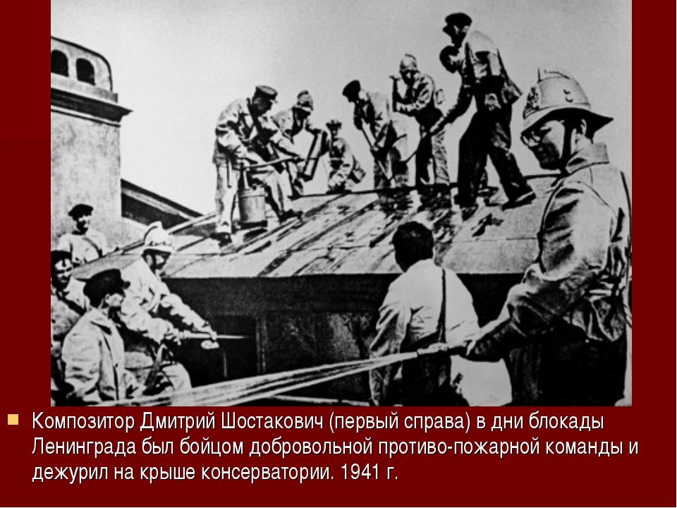 Композитор Дмитрий Шостакович (первый справа) в дни блокады Ленинграда был бо...