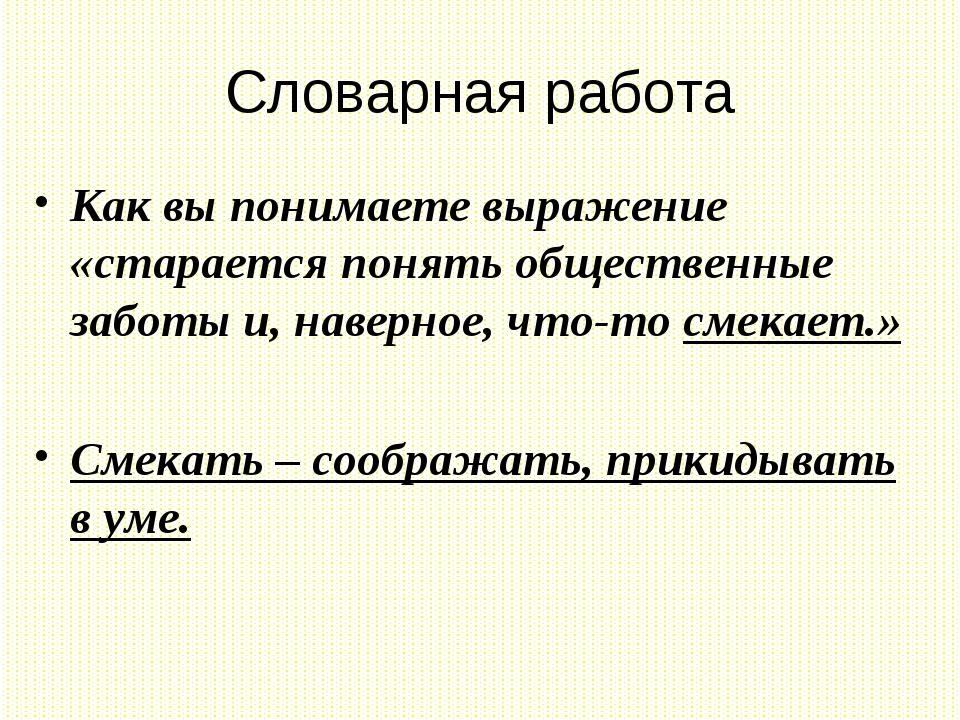 Словарная работа Как вы понимаете выражение «старается понять общественные за...