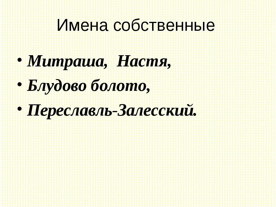 Имена собственные Митраша, Настя, Блудово болото, Переславль-Залесский.