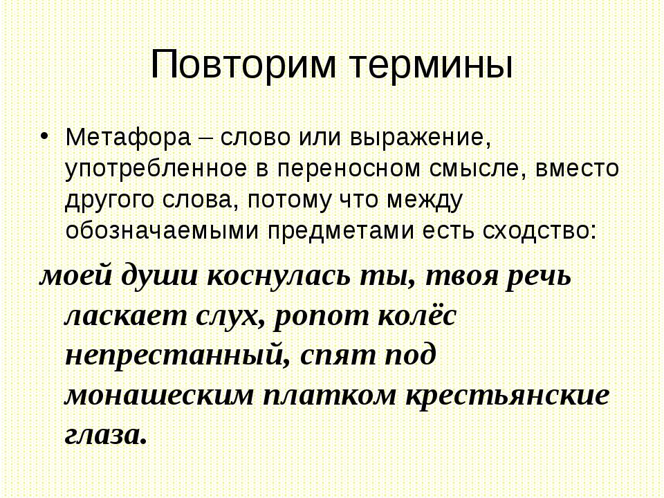 Повторим термины Метафора – слово или выражение, употребленное в переносном с...