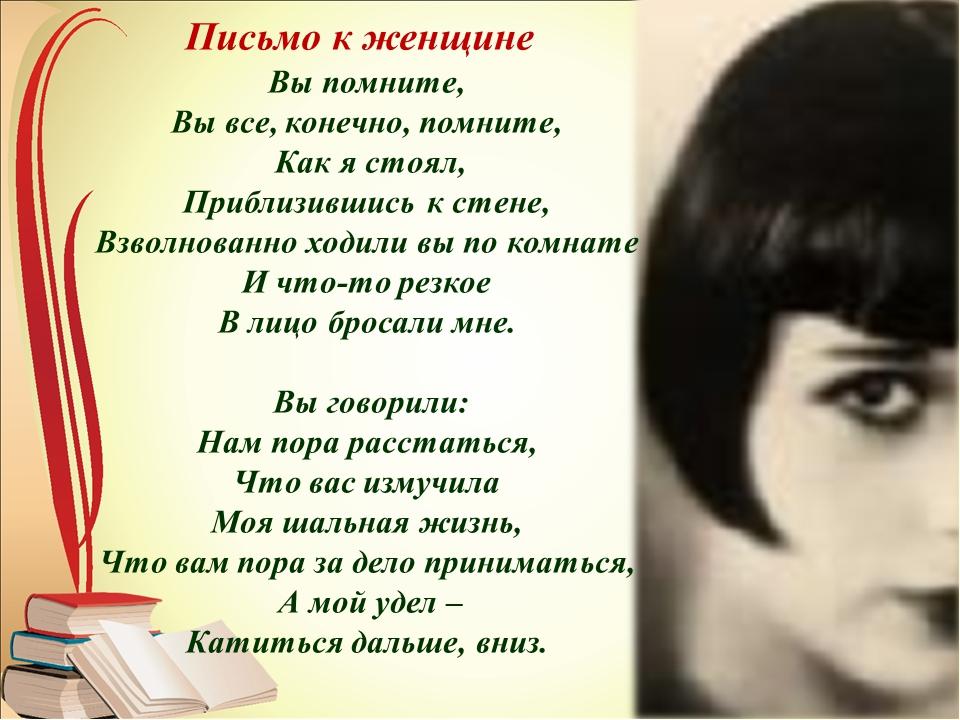 Есенин письмо к женщине с картинкой