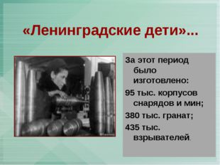 «Ленинградские дети»... За этот период было изготовлено: 95 тыс. корпусов сн
