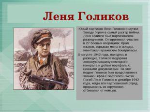 Леня Голиков Юный партизан Леня Голиков получил Звезду Героя в самый разгар