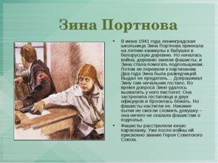 Зина Портнова В июне 1941 года ленинградская школьница Зина Портнова приехал