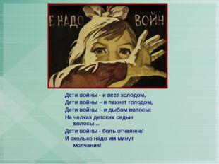 Дети войны - и веет холодом, Дети войны – и пахнет голодом, Дети войны – и ды