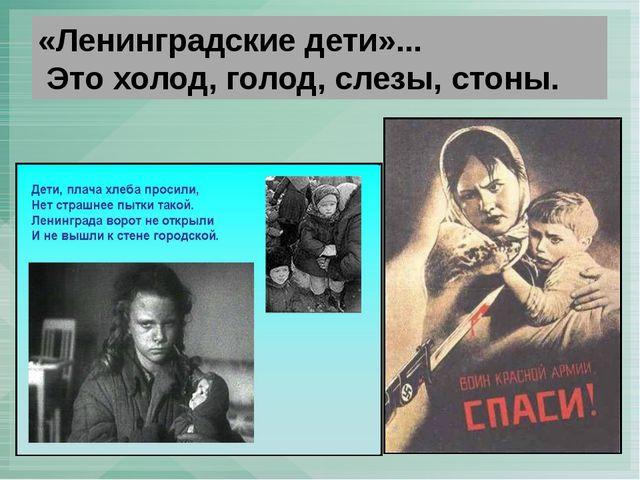 «Ленинградские дети»... Это холод, голод, слезы, стоны.