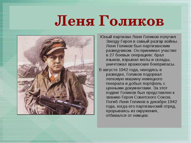 Леня Голиков Юный партизан Леня Голиков получил Звезду Героя в самый разгар...