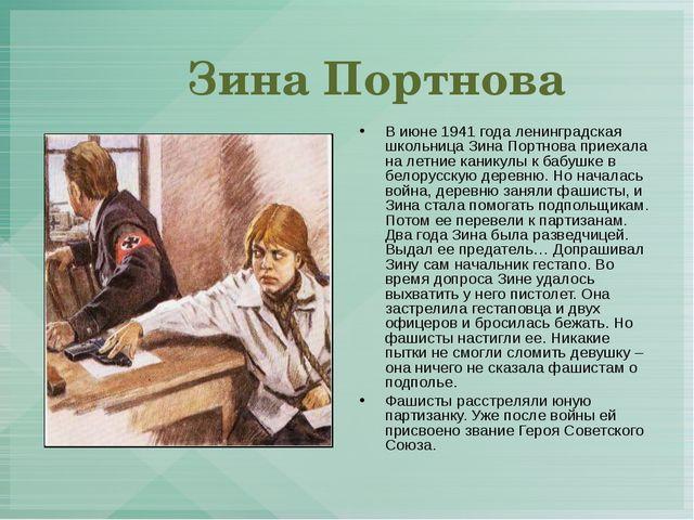 Зина Портнова В июне 1941 года ленинградская школьница Зина Портнова приехал...