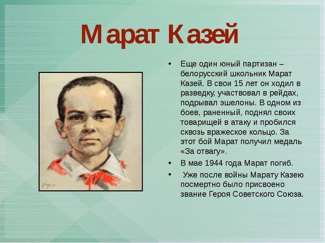 Марат Казей Еще один юный партизан – белорусский школьник Марат Казей. В сво...