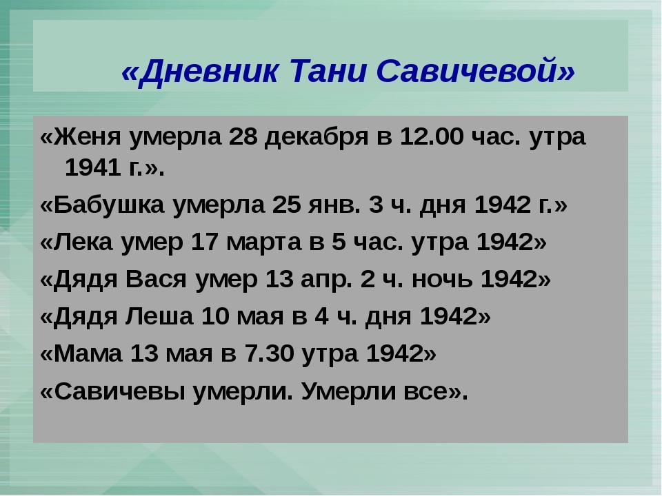 «Дневник Тани Савичевой» «Женя умерла 28 декабря в 12.00 час. утра 1941 г.»....