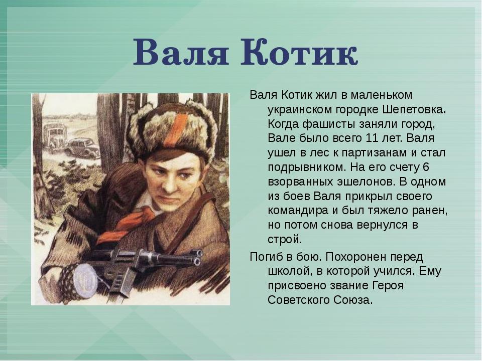 Валя Котик Валя Котик жил в маленьком украинском городке Шепетовка. Когда фа...