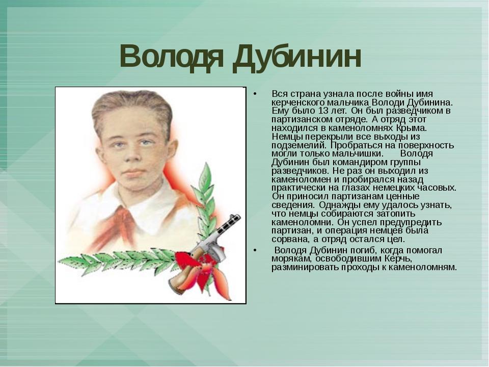 Володя Дубинин Вся страна узнала после войны имя керченского мальчика Володи...