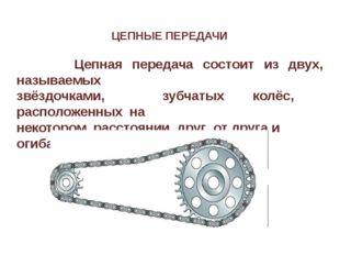 ЦЕПНЫЕ ПЕРЕДАЧИ Цепная передача состоит из двух, называемых звёздочками, зубч