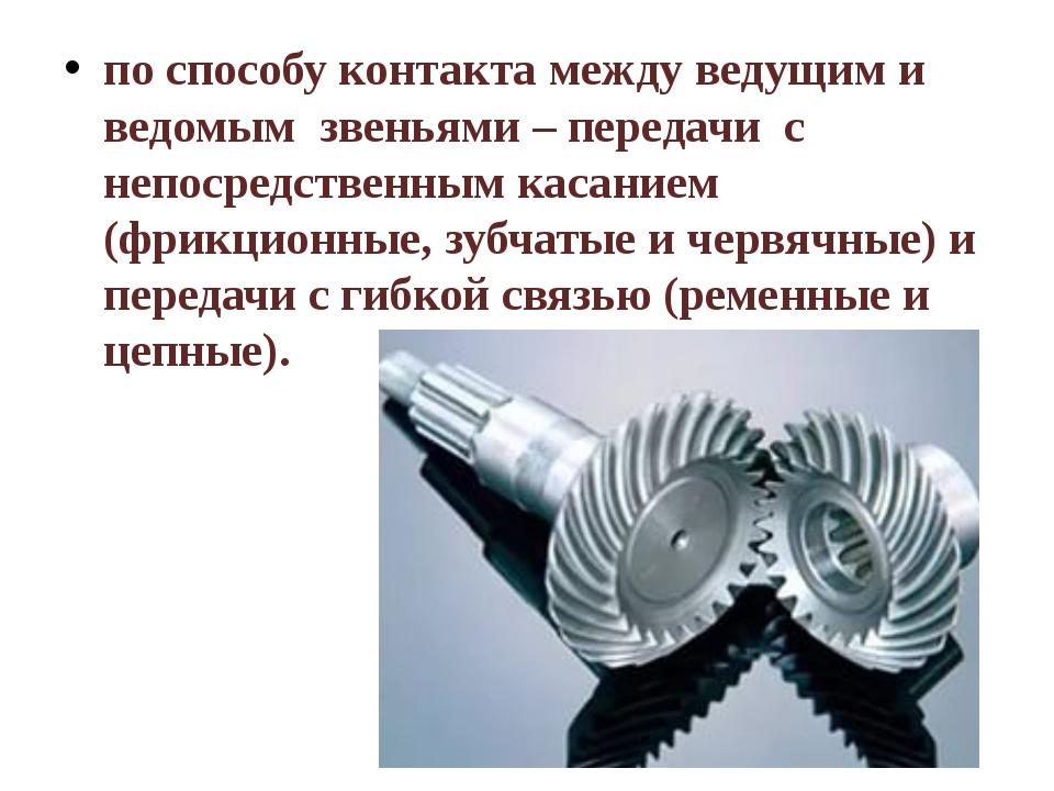 по способу контакта между ведущим и ведомым звеньями – передачи с непосредст...