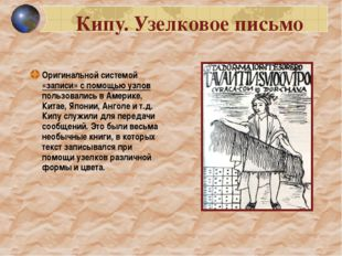 Кипу. Узелковое письмо Оригинальной системой «записи» с помощью узлов пользов