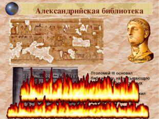 Александрийская библиотека Птоломей ІІІ основал библиотеку, насчитывающую ок