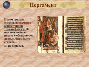 Пергамент Потом пришла очередь пергамента – обработанной телячьей кожи. На н