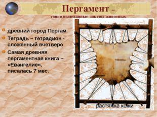 Пергамент – тонко выделанные шкуры животных древний город Пергам Тетрадь – те