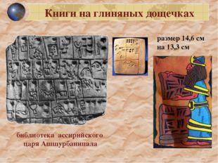 Книги наглиняных дощечках  библиотека ассирийского царя Ашшурбанипала р