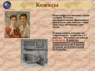 Кодексы Иероглифы и клинопись были сложны. Поэтому предприимчивые финикийцы