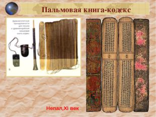 Непал,ХІ век Пальмовая книга-кодекс