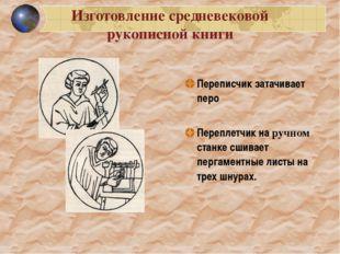 Изготовление средневековой рукописной книги Переписчик затачивает перо Перепл
